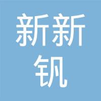 河北钢铁集团承德新新钒钛股份有限公司logo