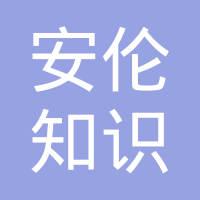 北京安伦知识产权代理有限公司logo