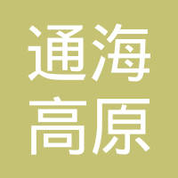 通海高原农产品有限公司logo
