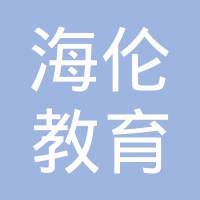 临夏海伦教育科技有限公司logo