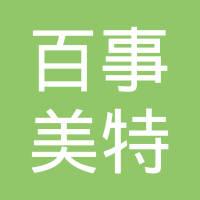 江苏百事美特食品有限公司logo