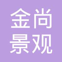 天津金尚景观工程有限公司logo