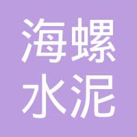 广元海螺水泥公司logo