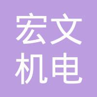 赤峰宏文機電有限公司logo