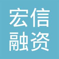 远东宏信融资租赁logo