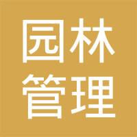 安徽阜阳园林局logo