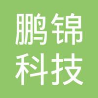 四川鹏锦科技有限责任公司logo