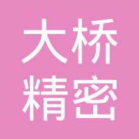 大桥精密件(上海)有限公司logo