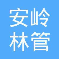 大兴安岭林管局logo