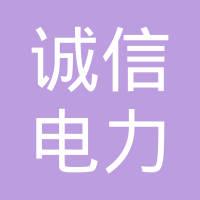 黑河市诚信辅导logo