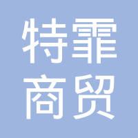 重庆特霏贸易有限公司logo