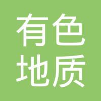 有色地质勘察局logo