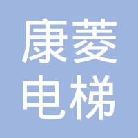北海市康菱电梯有限公司logo