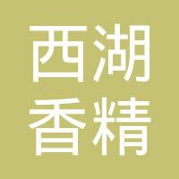 杭州西湖香精香料有限公司