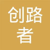 南宁创路者商贸有限公司logo