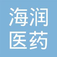 南京海润医药有限公司logo