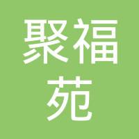 陆河聚福苑房地产开发有限公司logo