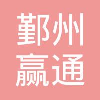 宁波赢通企业管理咨询有限公司logo