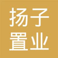 南京扬子置业咨询服务有限公司logo