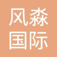 昆明风淼国际旅行社有限公司logo