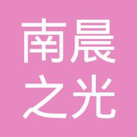 唐山市路南晨之光文具礼品经营部logo