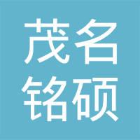 茂名市铭硕科技有限公司logo