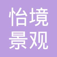 广州怡境景观设计有限公司logo