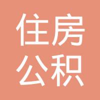 湛江市住房公积金管理中心