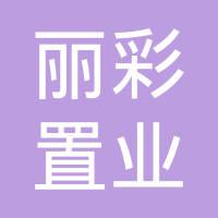 陕西丽彩置业公司logo
