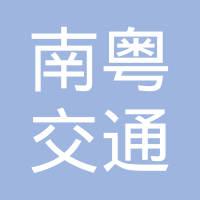 广东省南粤交通投资建设有限公司
