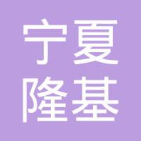 宁夏中宁隆基硅材料有限公司logo