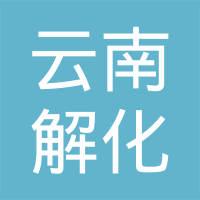 云南解化清洁能源开发有限公司解化化工分公司logo