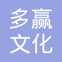 重庆市多赢文化传播有限公司logo