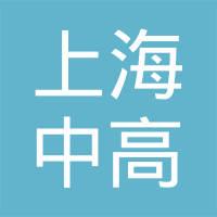 上海中高进出口有限公司logo