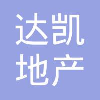 达凯房地产开发logo