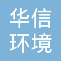 山东华信环境工程有限公司logo