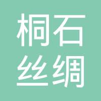 杭州桐石絲綢有限公司logo