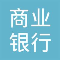 延边农村商业银行logo