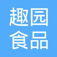趣园食品股份有限公司logo