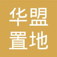 开封华盟置地有限公司logo