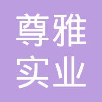 上海尊雅实业有限公司logo