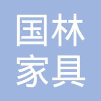 重庆国林家具有限公司logo