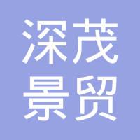 堡狮龙.中国[深茂景贸易(深圳)有限公司]logo