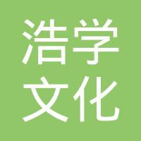 南京浩学文化交流服务中心logo