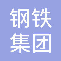 本溪钢铁集团有限责任公司logo