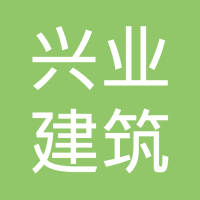 兴业建筑安装工程有限责任公司logo