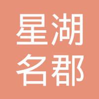 肇庆星湖名郡房地产发展有限公司logo
