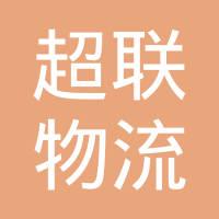 深圳市超联物流有限公司