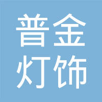 佛山市南海区普金灯饰有限公司logo