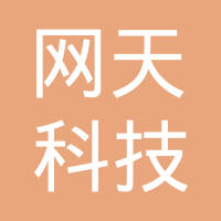 深圳市网天科技有限公司